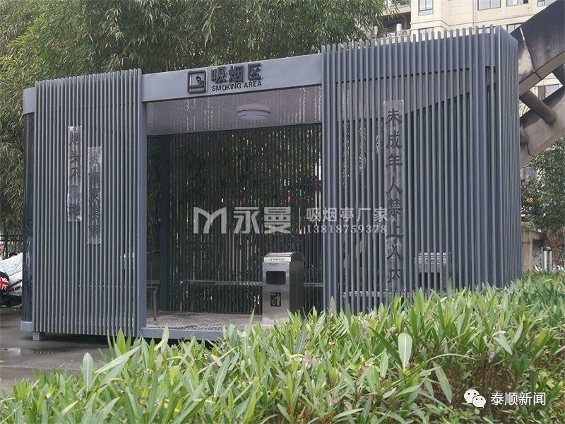 温州泰顺县文明吸烟环境投放首批吸烟室、灭烟杆!