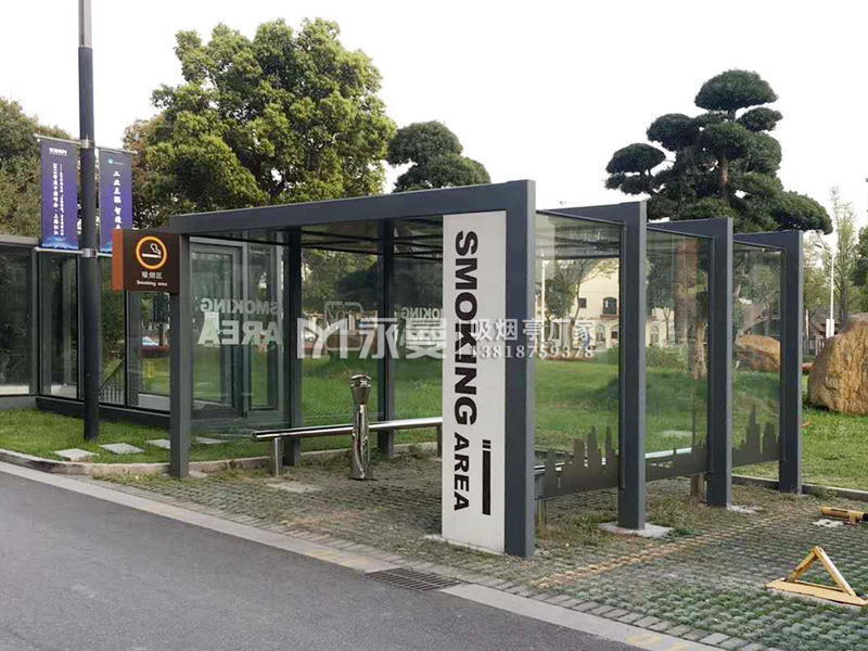现代综合广场户外吸烟亭