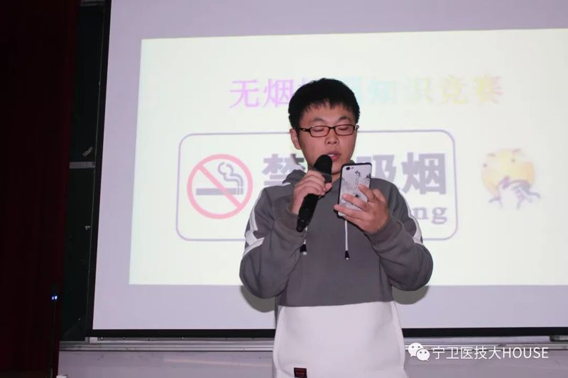 践行高校禁烟,宁卫医技大举行禁烟知识竞赛